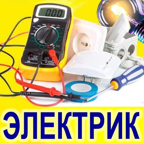 Электрик Запорожье
