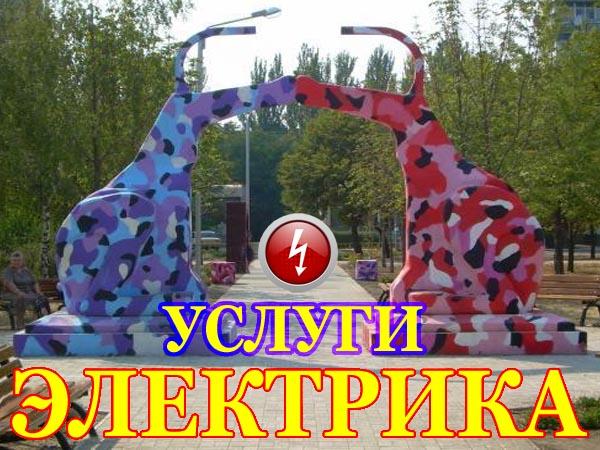 Электрик коммунарский район Запорожье